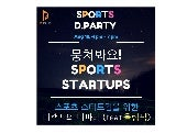 D.PARTY with Sports Startups_Intro & 8 Startups