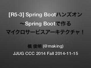 Spring Bootハンズオン ~Spring Bootで作る マイクロサービスアーキテクチャ! #jjug_ccc #ccc_r53