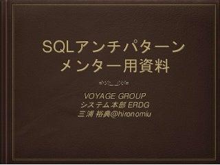 SQLアンチパターン メンター用資料