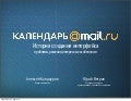Calendar.Mail.Ru