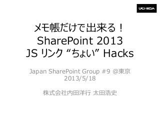 """メモ帳だけで出来る! SharePoint 2013 JS リンク """"ちょい"""" Hacks"""