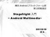 Stagefright入門