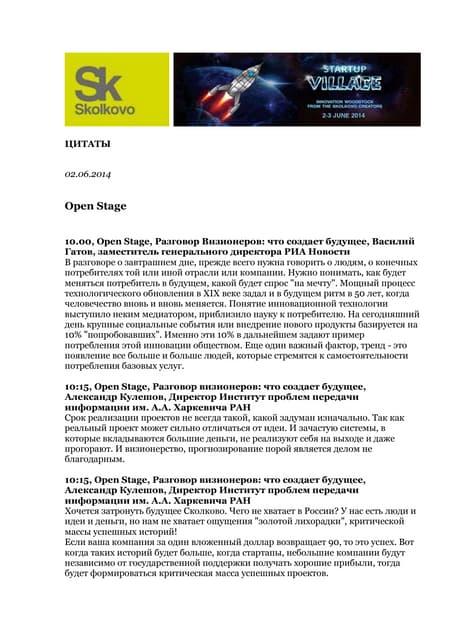 02.06.2014 цитаты open stage_startup village