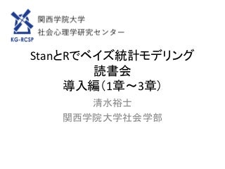 StanとRでベイズ統計モデリング読書会 導入編(1章~3章)