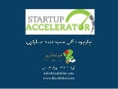 Startup Accelerator for Iran's Market