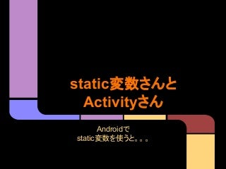 [Android]Static変数さんとactivityさん