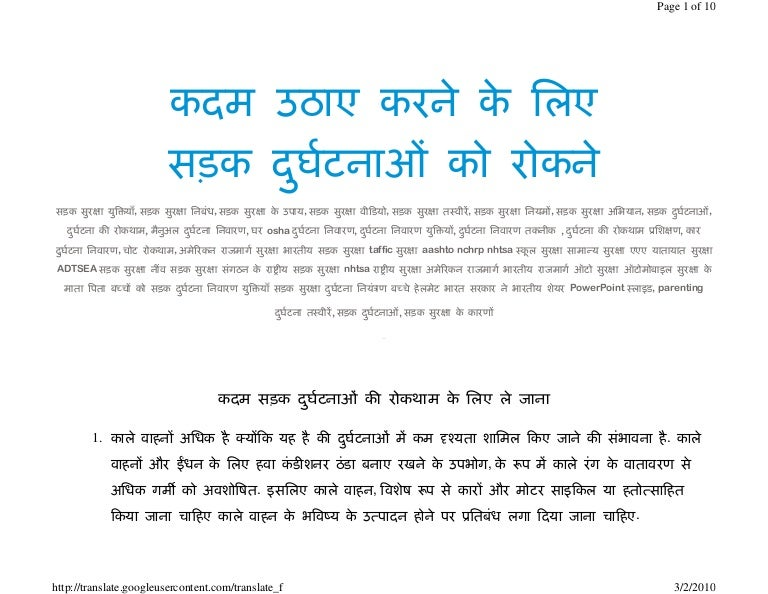 steps for preventing road accidents hindi