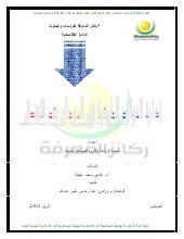 Sudan natural resources_management_...