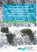 Bulgarian version: Sustainable Sanitation in Central and Eastern Europe