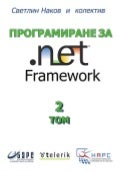Svetlin Nakov - Programming for .NET Framework Book, Volume 2