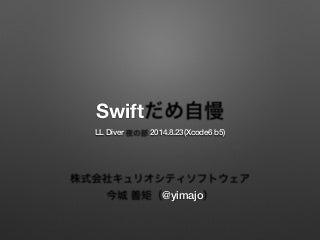Swiftだめ自慢Beta5