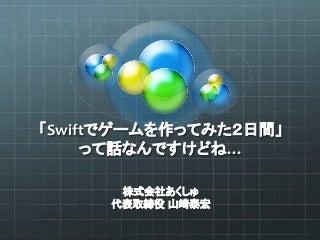 Swift Code in Swift - 2日間でゲームを作ってみた