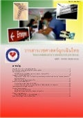 Thai Emergency Medicine Journal no. 1