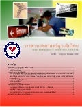 Thai Emergency Medicine Journal no. 3
