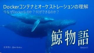 鯨物語~Dockerコンテナとオーケストレーションの理解