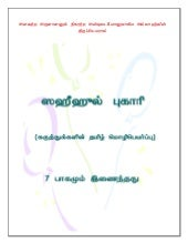 Tamil bukhari.1 1250 (Part 01)