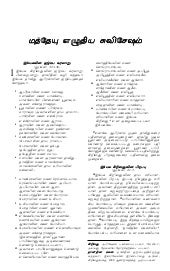 Tamil new testament