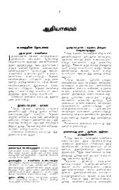 Tamil old testament