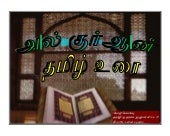 Quran in Tamil Language