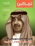 Tamkeen 1st Issue
