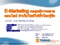 Step of E-Marketing by Pawoot
