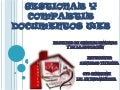 ADMINISTRAR Y COMPARTIR DOCUMENTOS WEB