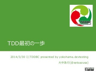 2014/3/30 ミニTDDBC presented by yokhama.devtesting