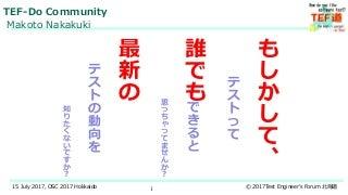 OSC2017 in Hokkaido 「もしかして、テストって誰でもできると思っちゃってませんか? 最新のテストの動向を知りたくないですか?」