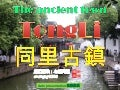 The ancient town tongli (同里古鎮)
