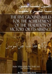 The Five Ground Rules for the Achie...