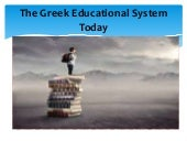 The greek educational system today