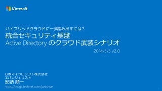 "Active Directory のクラウド武装化計画 V2~""AD on Azure IaaS"" or ""Windows Azure Active Directory""? 20140505 V2"