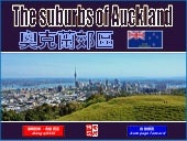 The suburbs of auckland, nz (紐西蘭 奧克蘭郊區)
