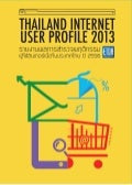 Thailand Internet User Profile 2013 Report