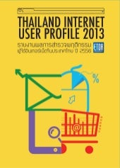 Thailand Internet User Profile 2013