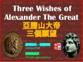 Three wishes of alexander the great...