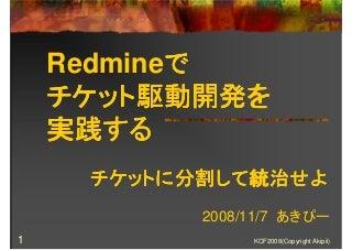 Redmineでチケット駆動開発を実践する~チケットに分割して統治せよ
