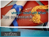Tips On Research