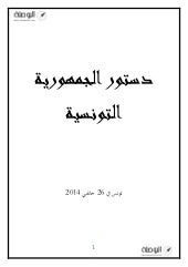 Constitution_tunisienne_final