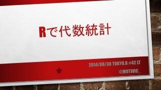 Rで代数統計 TokyoR #42 LT