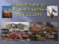 20 Minutes in May...The Joplin Tornado