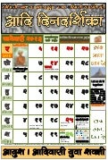 Tribal Calendar - Front Pages