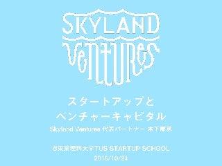 スタートアップとVC @ 東京理科大学 TUS STARTUP SCHOOL016