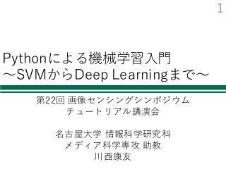Pythonによる機械学習入門 ~SVMからDeep Learningまで~