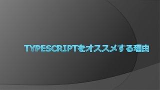 TypeScriptをオススメする理由