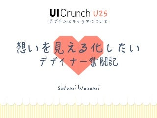 "UI Crunch U25 ""Design & Career"""