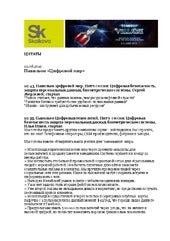 02 03.06.2014 цитаты-павильон цифровой мир_startup village