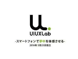 部屋の模様替えから考えるUIUXについて
