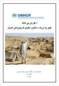 UN Guiding Principles on IDPs (1998 Pashto)