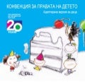 Convention on the Rights of the Child - Bulgarian version